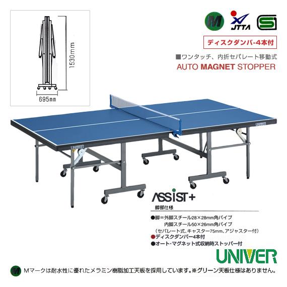 【卓球 コート用品 ユニバー】[送料別途]卓球台/アシストプラス/ディスクダンパー4本付(ASL-250)