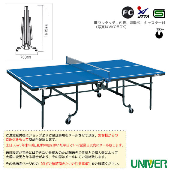 【卓球 コート用品 ユニバー】[送料別途]卓球台/内折・連動式(VK-25DX)