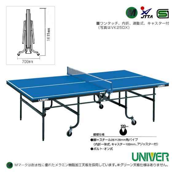 【卓球 コート用品 ユニバー】[送料別途]卓球台/内折・連動式(VL-25DX)