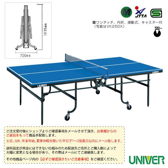 【卓球 コート用品 ユニバー】 [送料別途]VM20F 卓球台/内折・連動式(VM20F)