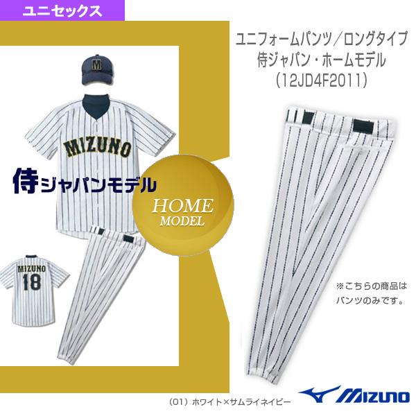 【野球 ウェア(メンズ/ユニ) ミズノ】 ユニフォームパンツ/ロングタイプ/侍ジャパン・ホームモデル(12JD4F2011)