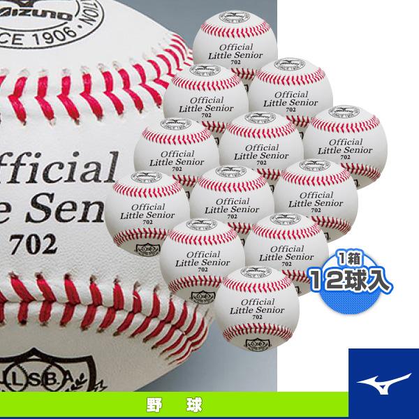 【野球 ボール ミズノ】リトルシニア702/少年硬式用試合球『1箱12球入』(1BJBL70210)