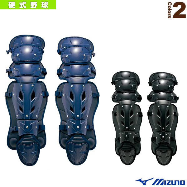 【野球 プロテクター ミズノ】ミズノプロ レガーズ/硬式用/キャッチャー用防具(2YL127/2YL128)
