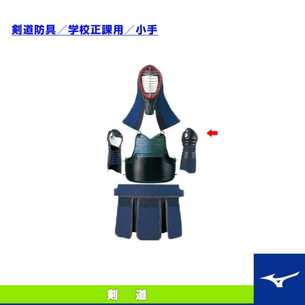 【剣道 アクセサリ・小物 ミズノ】剣道防具/学校正課用/小手/S(27BA514)