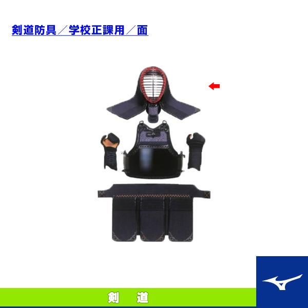 【剣道 アクセサリ・小物 ミズノ】剣道防具/学校正課用/面/M(27BA611)