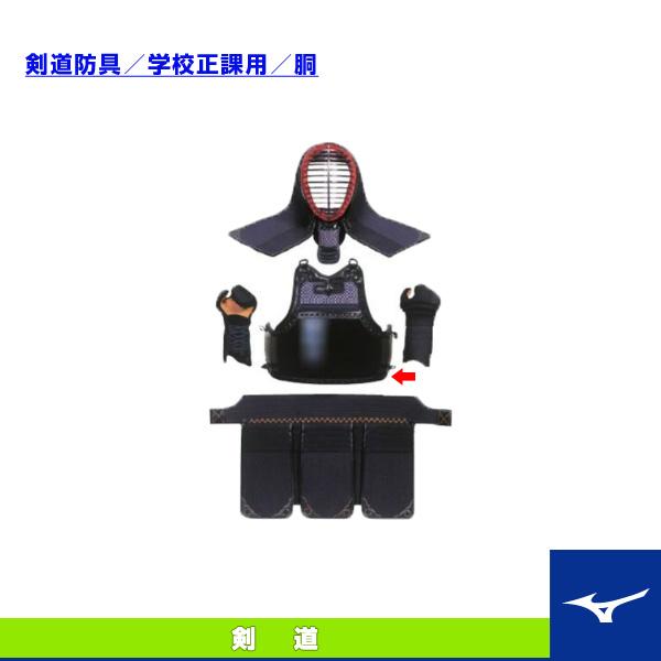 【剣道 アクセサリ・小物 ミズノ】剣道防具/学校正課用/胴/M・L(27BA612/27BA622)