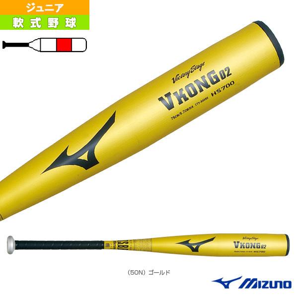 【軟式野球 バット ミズノ】ビクトリーステージ Vコング02/79cm/平均600g/少年軟式用金属製バット(2TY84590)