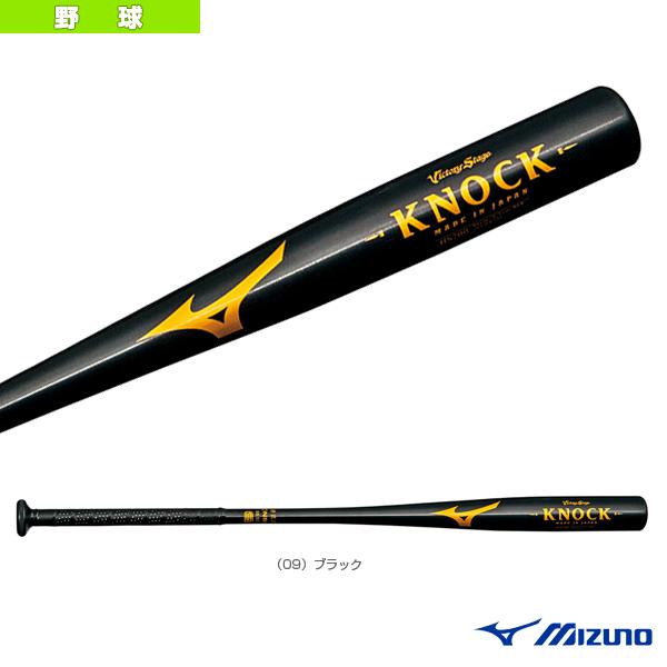 【野球 バット ミズノ】ビクトリーステージ ノック/硬式・軟式・ソフト用/ノック用金属製バット(1CJMK101)