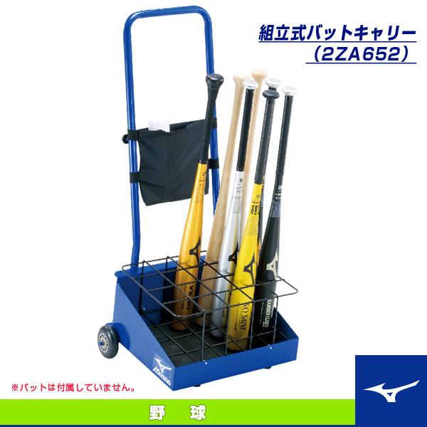 【野球 設備・備品 ミズノ】[送料お見積り]組立式バットキャリー(2ZA652)