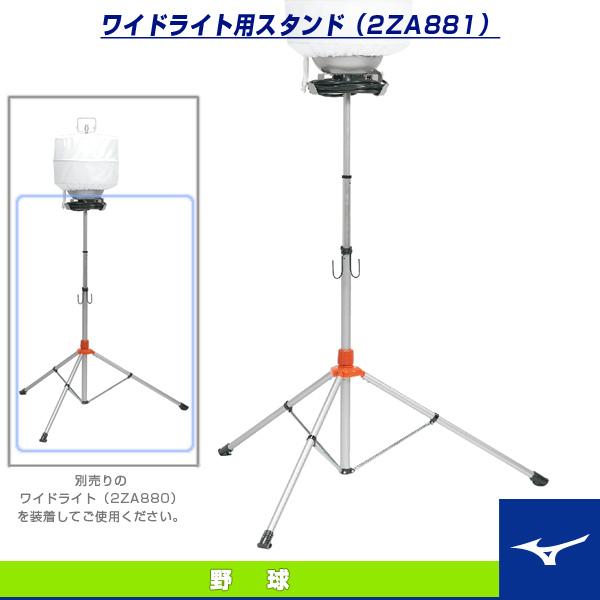 【野球 設備・備品 ミズノ】[送料お見積り]ワイドライト用スタンド(2ZA881)
