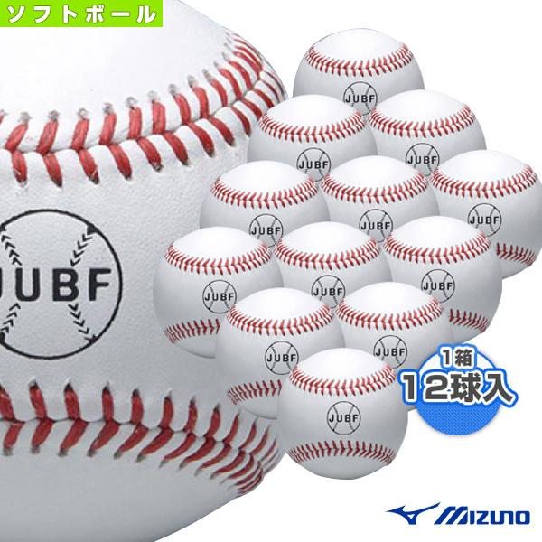 【野球 ボール ミズノ】ビクトリー大学試合球/JUBF/硬式用『1箱12球入』(1BJBH11000)