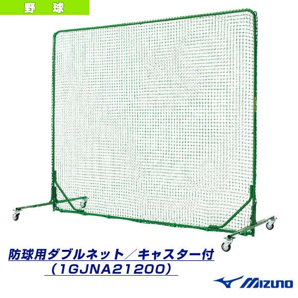【野球 設備・備品 ミズノ】[送料お見積り]防球用ダブルネット/キャスター付(1GJNA21200)