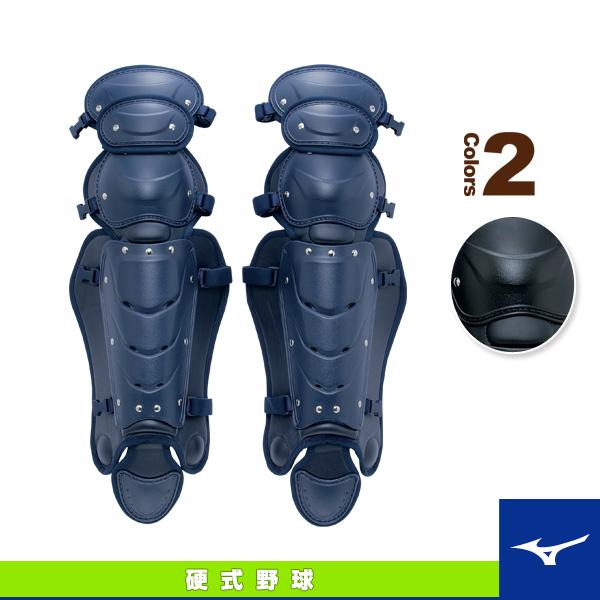 【野球 グランド用品 ミズノ】レガーズ/硬式用/キャッチャー用防具(2YL131/2YL132)
