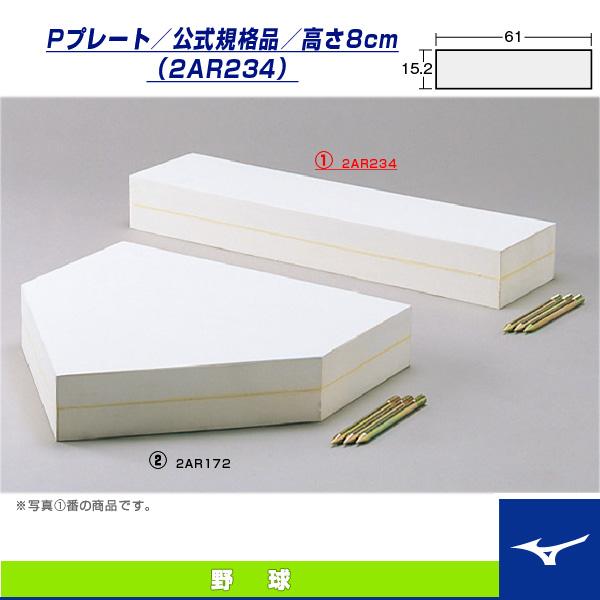 【野球 設備・備品 ミズノ】[送料お見積り]Pプレート/公式規格品/高さ8cm(2AR234)