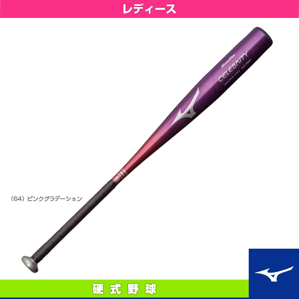 【野球 バット ミズノ】グローバルエリート セレブリティ/82cm/平均810g/女子硬式用金属製バット(1CJMH602)