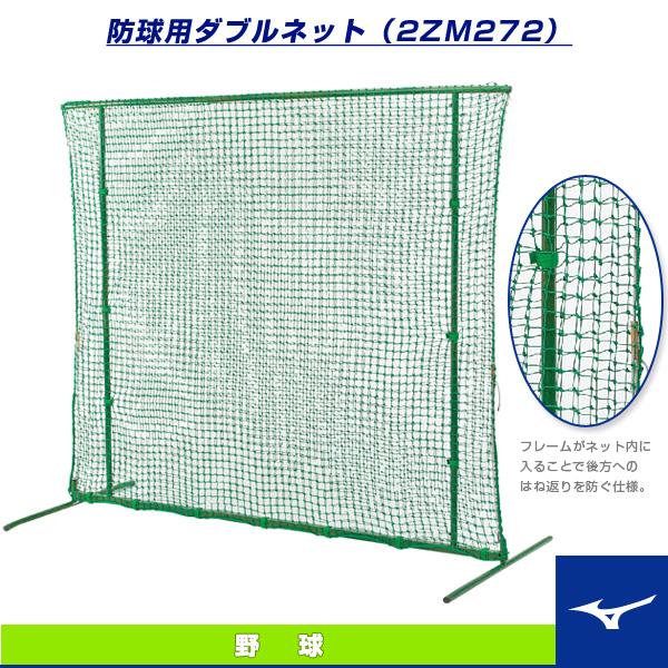 【野球 設備・備品 ミズノ】[送料お見積り]防球用ダブルネット(2ZM272)