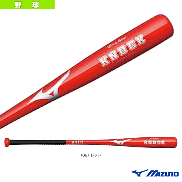 【野球 バット ミズノ】ビクトリーステージ ノック/84cm/平均440g/硬式・軟式・ソフト用/ノック用FRP製バット(2TP91440)