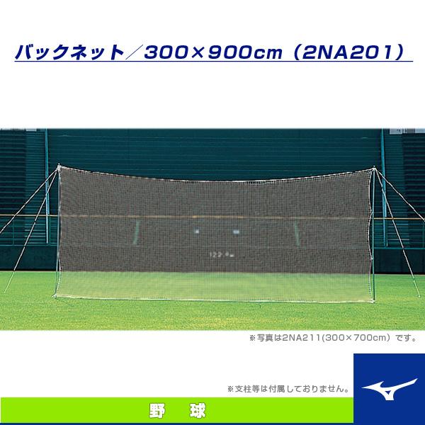 【野球 設備・備品 ミズノ】[送料お見積り]バックネット/300×900cm(2NA201)