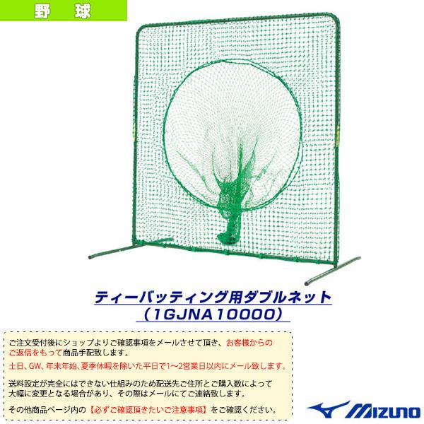 【野球 設備・備品 ミズノ】[送料お見積り]ティーバッティング用ダブルネット(1GJNA10000)