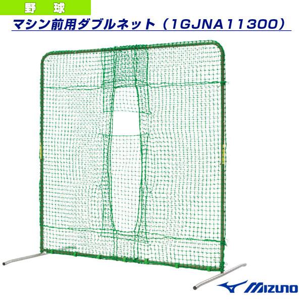【野球 設備・備品 ミズノ】 [送料お見積り]マシン前用ダブルネット(1GJNA11300)
