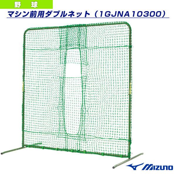 【野球 設備・備品 ミズノ】[送料お見積り]マシン前用ダブルネット(1GJNA10300)