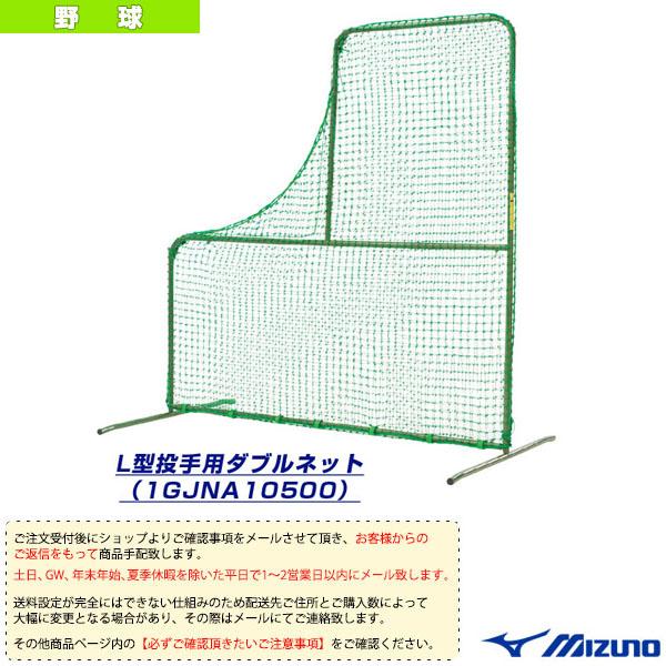 【野球 設備・備品 ミズノ】 [送料お見積り]L型投手用ダブルネット(1GJNA10500)