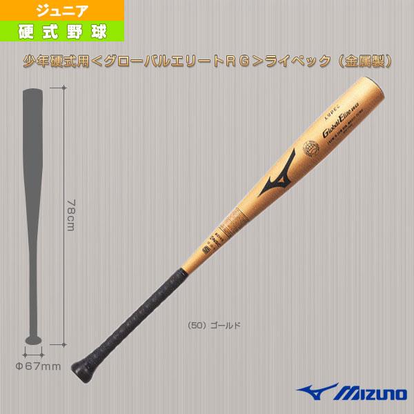 【野球 バット ミズノ】グローバルエリート ライペック/78cm/平均710g/少年硬式用金属製バット(2TL71780)