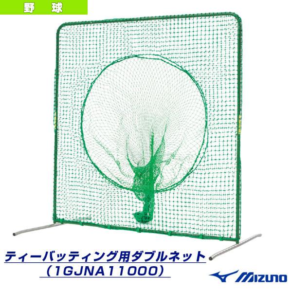 【野球 設備・備品 ミズノ】[送料お見積り]ティーバッティング用ダブルネット(1GJNA11000)