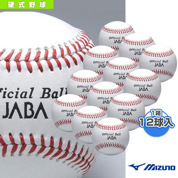【野球 ボール ミズノ】ビクトリー社会人試合球/JABA/硬式用『1箱12球入』(1BJBH10000)