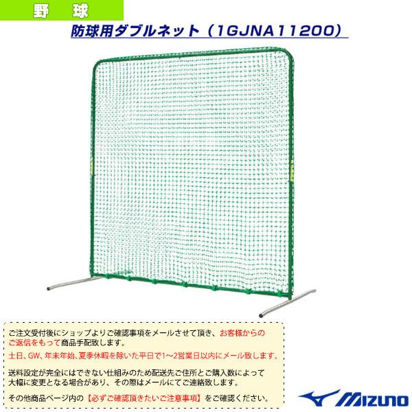 【野球 設備・備品 ミズノ】[送料お見積り]防球用ダブルネット(1GJNA11200)