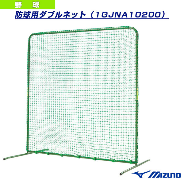 【野球 設備・備品 ミズノ】[送料お見積り]防球用ダブルネット(1GJNA10200)