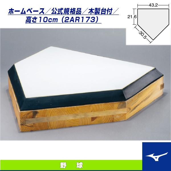 【野球 設備・備品 ミズノ】[送料お見積り]ホームベース/公式規格品/木製台付/高さ10cm(2AR173)