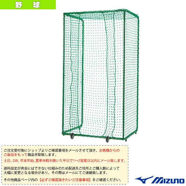 【野球 設備・備品 ミズノ】[送料お見積り]マシン投球者用ネット/キャスター付(1GJNA10800)