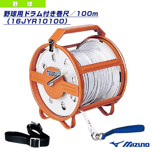 【野球 設備・備品 ミズノ】野球用ドラム付き巻尺/100m(16JYR10100)