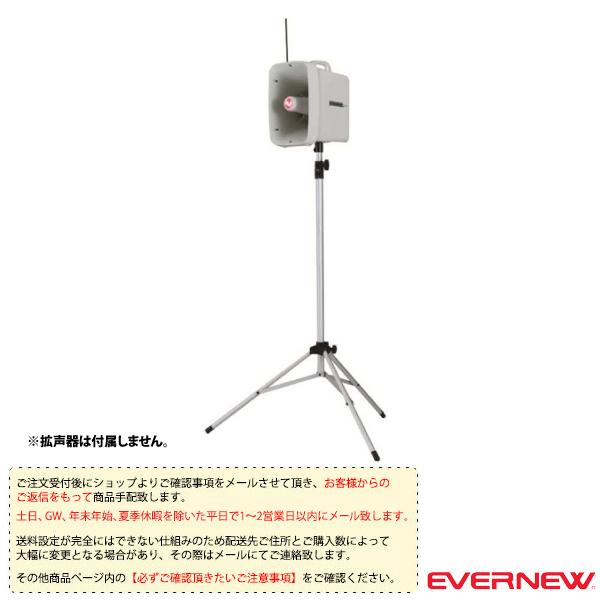 【運動場用品 設備・備品 エバニュー】 [送料別途]拡声器スタンド 2(EKB080)