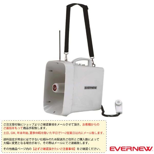 【運動場用品 設備・備品 エバニュー】 [送料別途]拡声器 130M-2(EKB109)