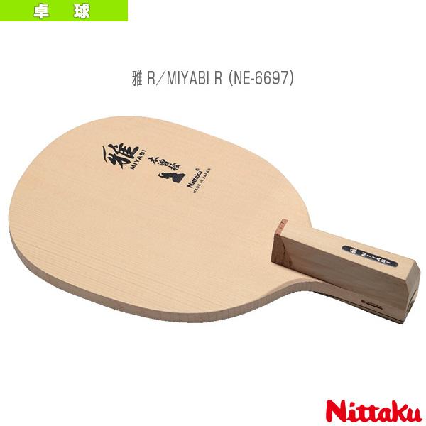 【卓球 ラケット ニッタク】 雅 R/MIYABI R/日本式角丸型ペン(NE-6697)