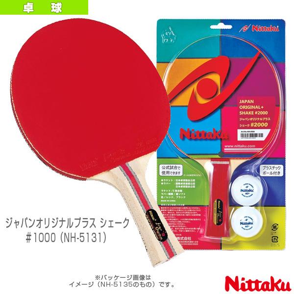 【卓球 ラケット ニッタク】 ジャパンオリジナルプラス シェーク#1000(NH-5131)
