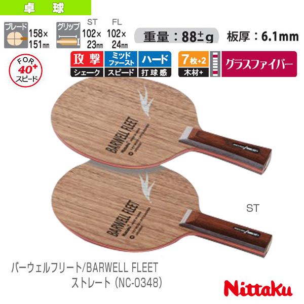 【卓球 ラケット ニッタク】バーウェルフリート/BARWELL FLEET ストレート(NC-0348)