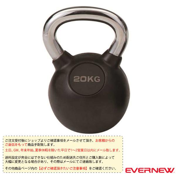 【オールスポーツ トレーニング用品 エバニュー】 [送料別途]ケトルベル 20kg(ETB474)