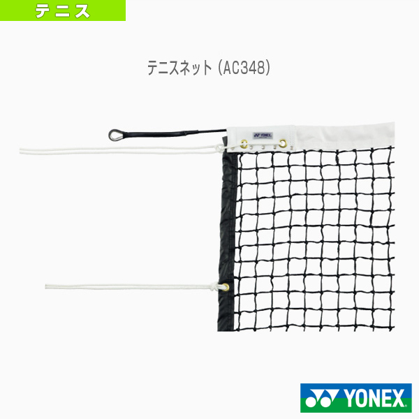 【テニス コート用品 ヨネックス】 【受注生産】テニスネット(AC348)