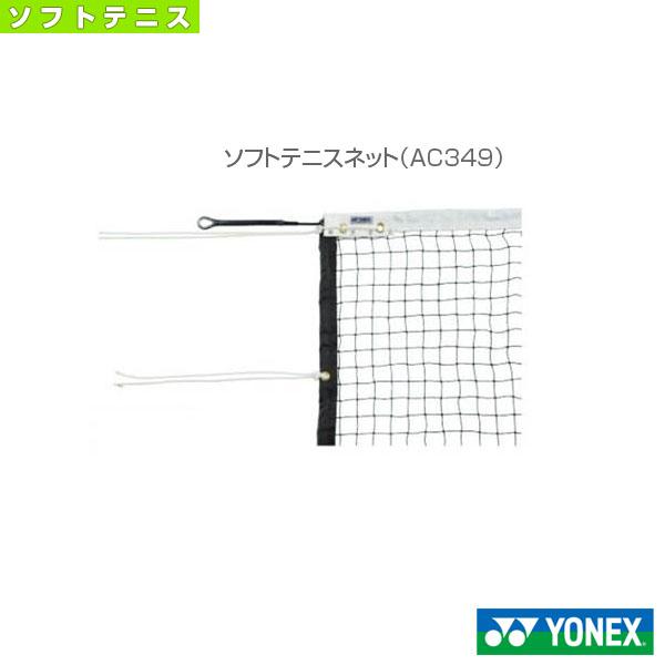 【ソフトテニス コート用品 ヨネックス】【受注生産】ソフトテニスネット(AC349)