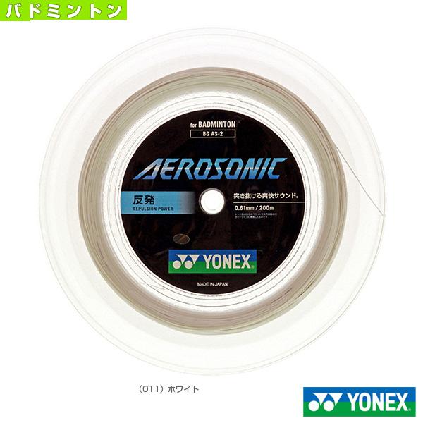 【バドミントン ストリング(ロール他) ヨネックス】エアロソニック 200mロール/AEROSONIC(BGAS-2)