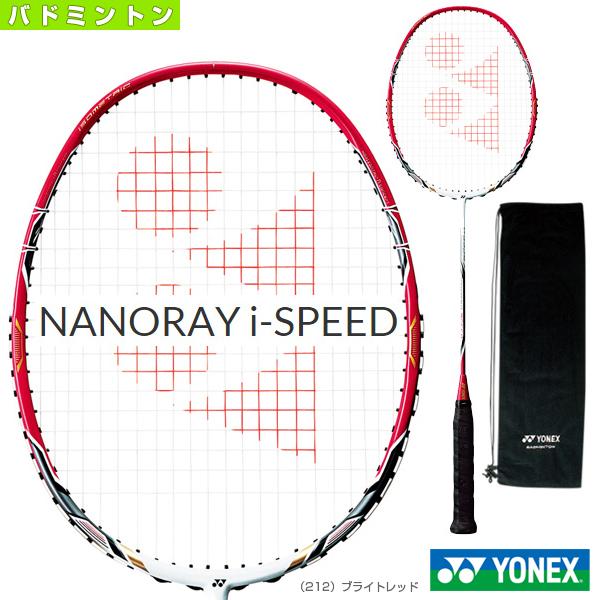【バドミントン ラケット ヨネックス】 ナノレイ i-スピード/NANORAY i-SPEED(NR-ISP)トップライト中級初級