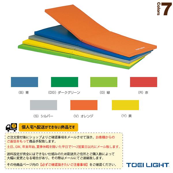 【フィットネス 設備・備品 TOEI(トーエイ)】[送料別途]フィットネスマットM180DX/二つ折りタイプ(H-7468)