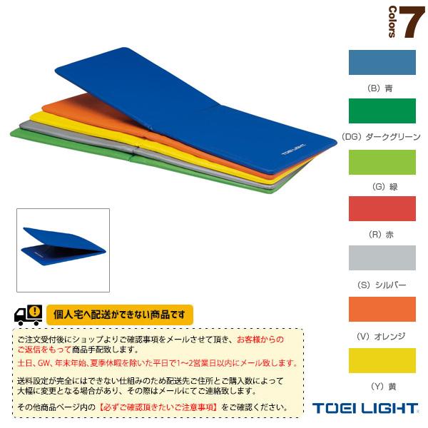 【フィットネス 設備・備品 TOEI(トーエイ)】 [送料別途]エクササイズマットM180DX/折りたたみ収納タイプ(H-7474)