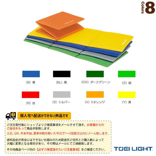 【フィットネス 設備・備品 TOEI(トーエイ)】 [送料別途]エクササイズマットF180DX/三つ折り式(H-7478)