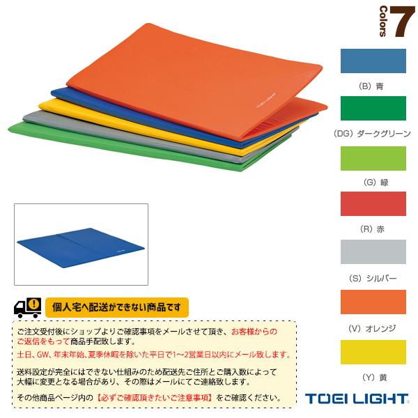 【フィットネス 設備・備品 TOEI(トーエイ)】 [送料別途]ストレッチマットF180/二つ折り式(H-7479)