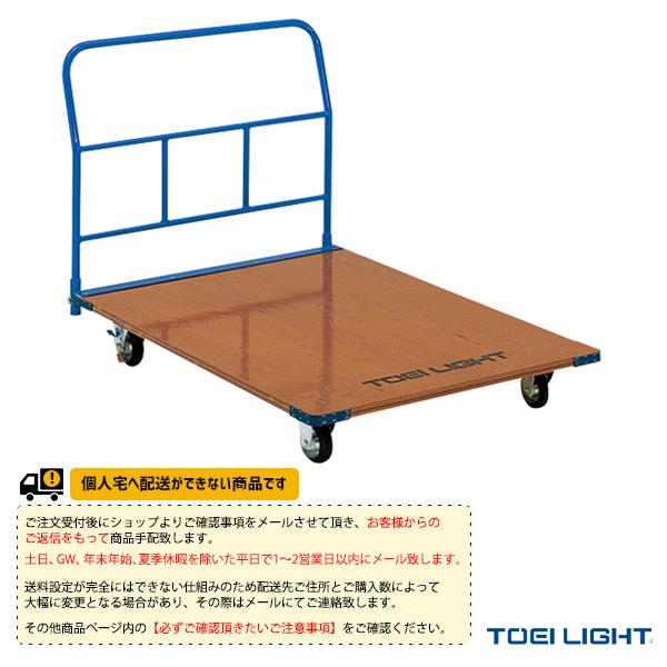 【体育館用品 設備・備品 TOEI(トーエイ)】 [送料別途]器具運搬車120(T-1945)