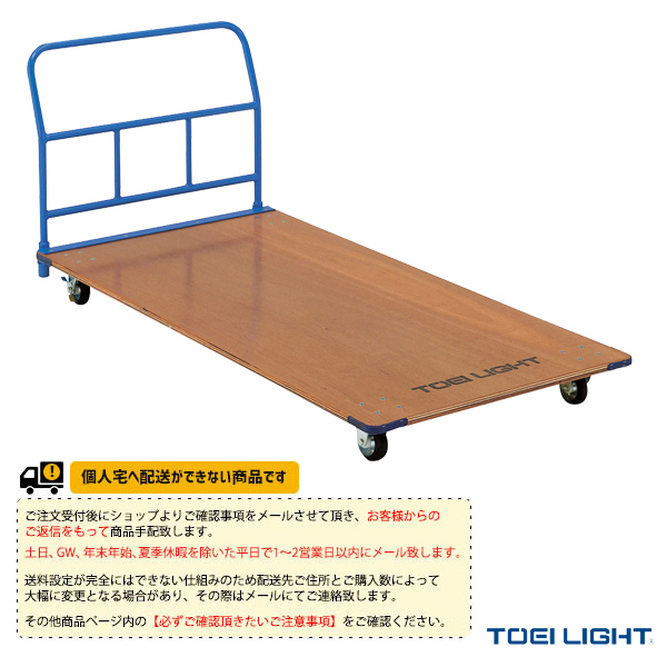 【体育館用品 設備・備品 TOEI】[送料別途]器具運搬車180(T-1946)